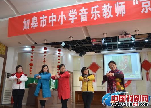 如皋市为全市中小学音乐教师举办京剧讲座