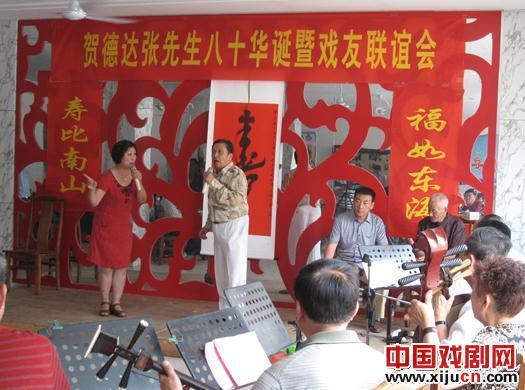 《袁静京云》祝贺老张德达先生80岁生日及同城四县戏曲朋友友谊会