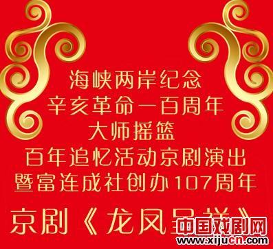 京剧《百年纪念大师摇篮》表演京剧《龙凤盛世》