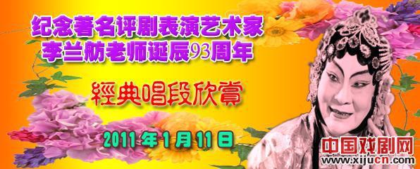 网络记忆李兰芳诞辰93周年