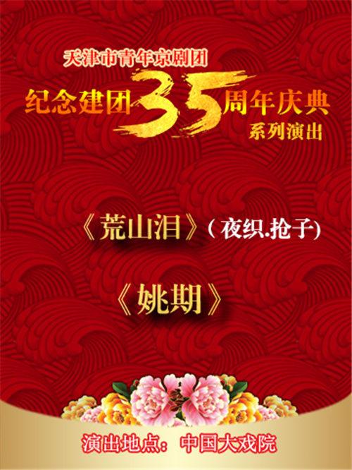 天津青年京剧团纪念35周年庆典系列演出