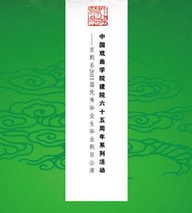长安大剧院上演了京剧《群英会& # 8226;4月17日。大客户偷书,太真实了,不能在外面传播,阳光屋