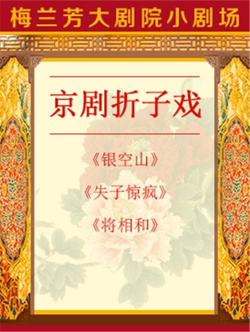 京剧《阴空山》、《迷失的孩子开始疯狂》和《江香河》将在梅兰芳大剧院上演。
