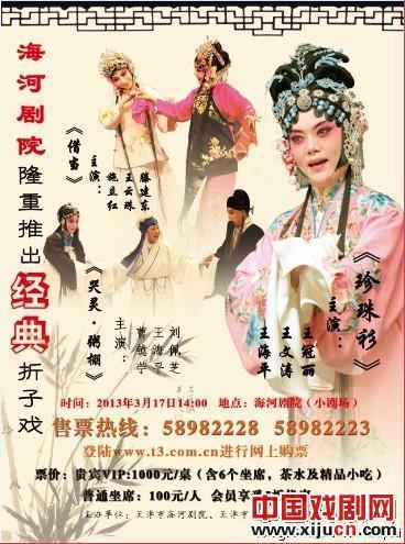 天津评剧白排剧团2013年3月17日演出信息