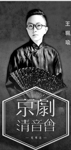 2018年王佩瑜京剧印青会议在杭州大剧院举行