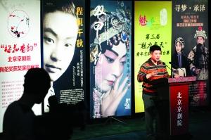 北京北京剧院宣布2014年演出计划
