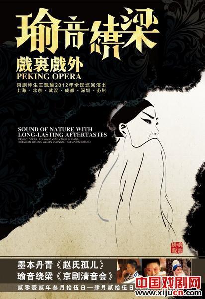 王佩瑜的《歌剧之外,歌剧之外,余音饶亮》的第一场全国巡演已经爆满。