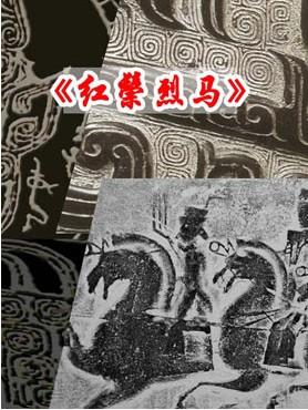 2月16日,长安大剧院上演了京剧《红鬃与凶马》