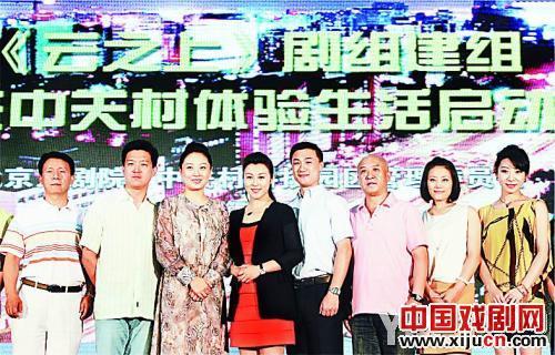 北京京剧剧院创作新京剧现代剧《云上》
