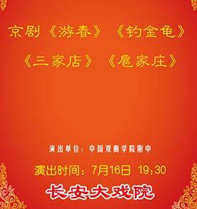 16日,长安大剧院上演了京剧《游春》、《刁金桂》、《三家店》和《扈家庄》