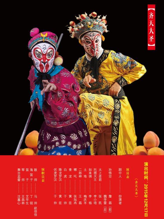 12月17日,长安大剧院上演了京剧《孙悟空》。