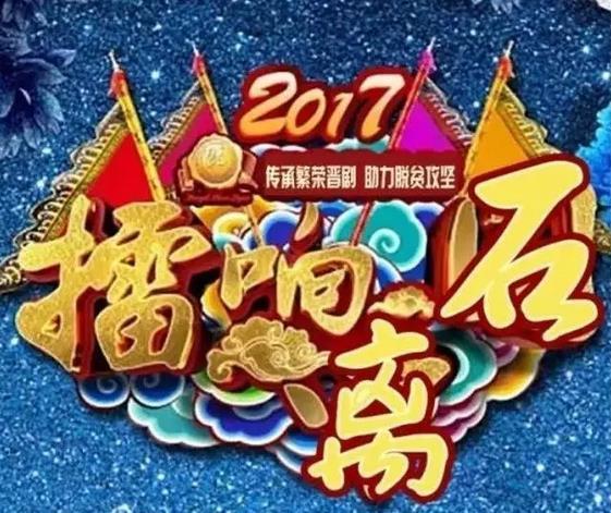 吕亮:李石报名参加了2017年金歌剧选拔赛