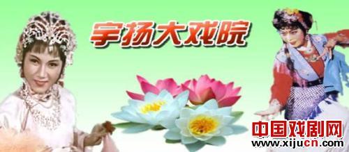 杨宇评剧大剧院庆祝评剧一百周年