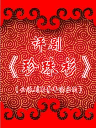 天津评剧白排剧团将于2018年12月22日演出珍珠衫(青年剧团)。