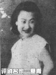 夏青最初被命名为张瑞华