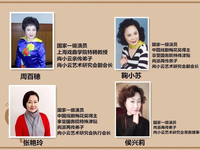 隆重举行京剧大师尚晓云诞辰115周年特别演出