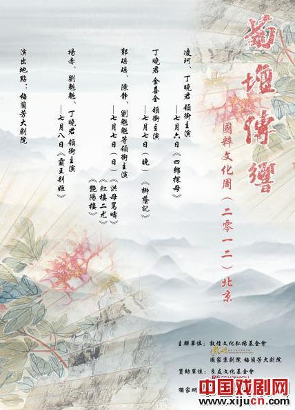 """2012年""""聚坛传声""""北京站国粹表演周开始"""
