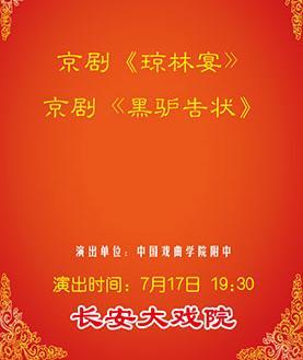 长安大剧院17日上演了京剧《琼林宴》和《黑驴怨》。
