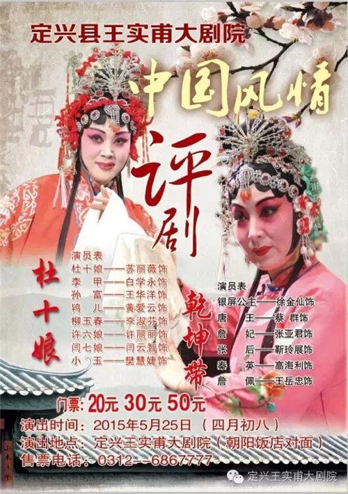 2015年5月25日,王实福大剧院将上演平剧《甘昆带》和《杜十娘》