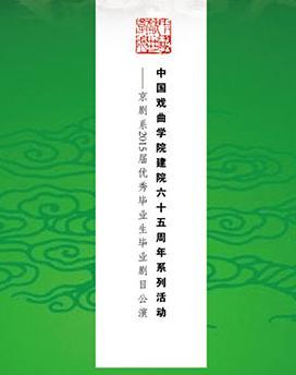 4月18日,长安大剧院上演了京剧《狮子楼》、《荀官娘》和《锯圆柱》。