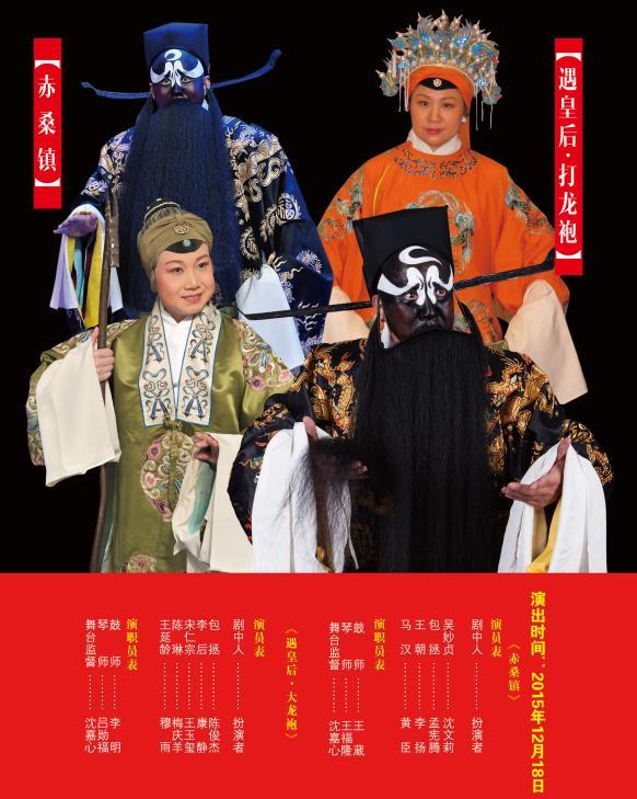 12月18日,长安大剧院上演了京剧《赤松镇》和《迎接皇后,龙袍》