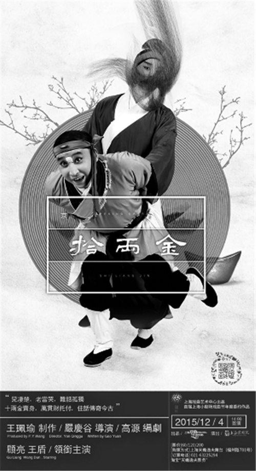 """小剧场京剧《十二金》将在上海京剧剧院的""""周方鑫剧场空间""""首映。"""
