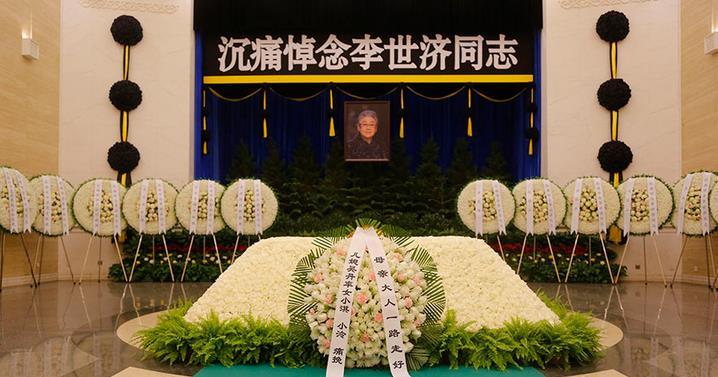 李士奇遗体告别仪式在八宝山革命公墓礼堂举行
