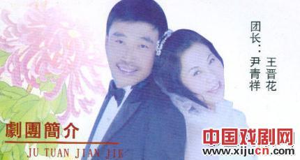 太原金华金菊剧团