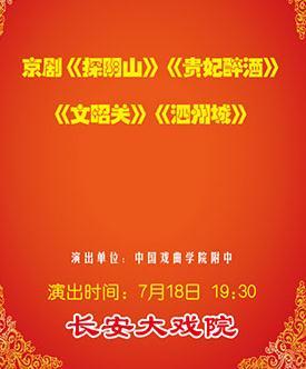 7月18日,长安大剧院上演了京剧《檀阴山》、《醉妃》、《文昭关》和《泗州市》。