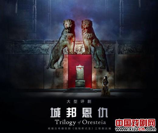 中国平剧剧院原创平剧《城邦享受与敌人》是第四届全国优秀地方戏曲表演(北方电影)的终曲