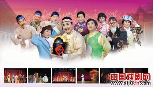 晋剧《兴化九翁》在首都与观众见面