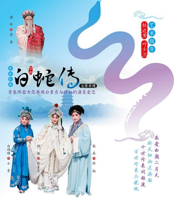 国家京剧剧院上演经典剧目《白蛇传》