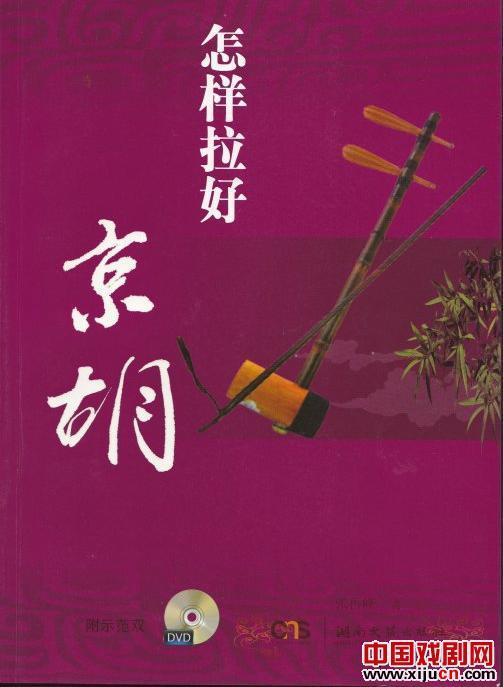 一本独特的京胡教材——张载沣老师的新书《如何拉好京胡》(附两张光盘)出版