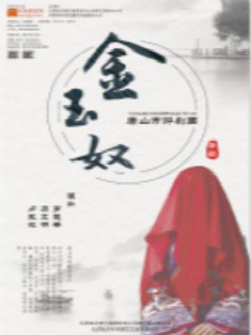 唐山评剧剧团20日演出评剧《于今怒》
