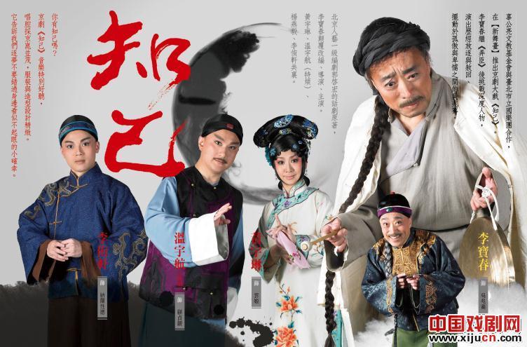 京剧大师李宝春将带领台北新剧团在北京保利剧院演出一场大型的新京剧《老友记》。