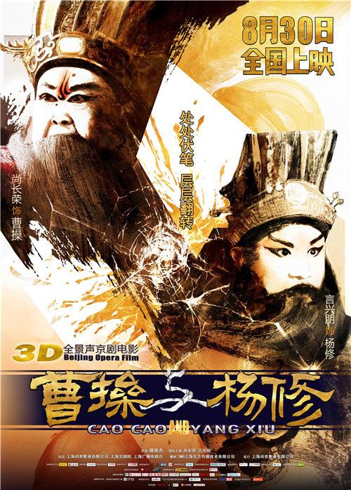 8月30日,3D全景京剧电影《曹操与杨修》在全国上映。