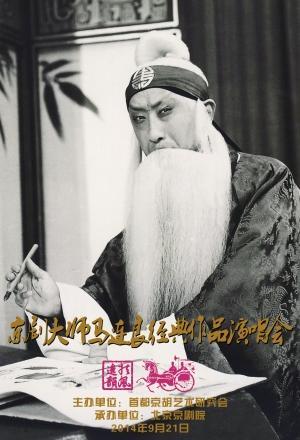 马先生和我们在一起——马牌京剧音乐会