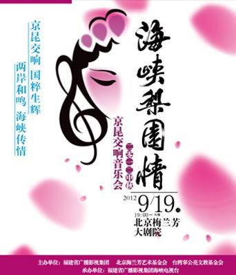 """""""台湾梨园情怀""""2012北京-昆明交响音乐会"""