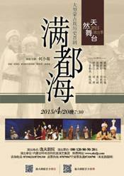 大型蒙古历史剧《满都海》将于4月20日在宁波逸夫剧院上演。