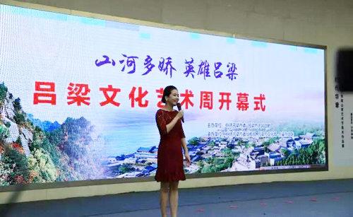 首届山西艺术节吕梁文化艺术周