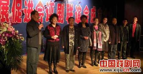 辽宁省评剧协会成立