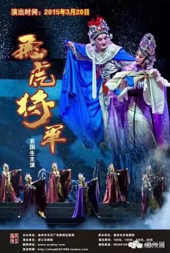 浙江京剧团来温州演出京剧《飞虎队将军》和《雷峰塔》