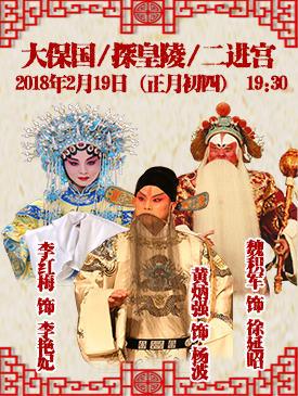 京剧《伟大的守护者,帝陵探索,第二次进宫》今天在梅兰芳大剧院上演。