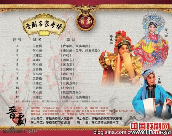 """何小曲、魏梅清、马娄宇、曲蹇宏等人将出现在""""金曲大师""""的专场演出中"""