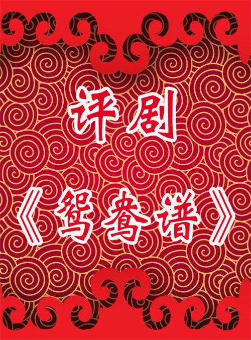 天津评剧白排剧团明天演出评剧《鸳鸯谱》