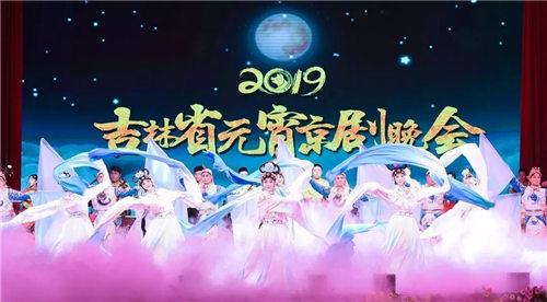 吉林省2019年元宵节京剧晚会