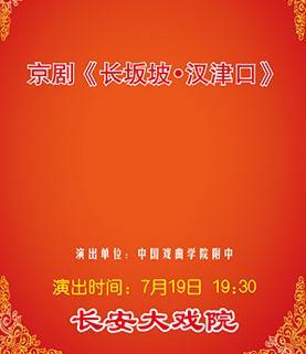 7月19日,长安大剧院上演了京剧《长坂坡》和《韩金口》。