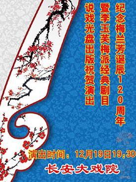 纪念梅兰芳诞辰120周年,庆祝李玉福梅派经典戏剧光盘演出