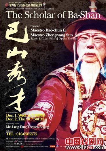 李宝春下个月将在梅兰芳大剧院表演京剧《巴山书生》。