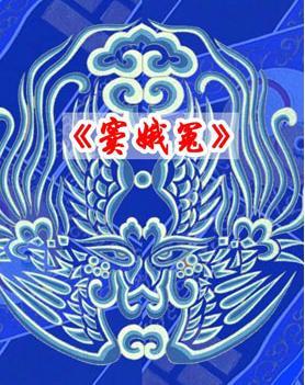 2月20日,长安大剧院上演了京剧《窦娥园》